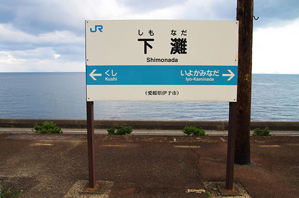 下灘駅の駅名標