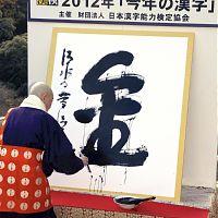 201212-kanji
