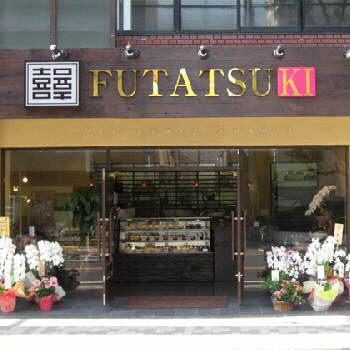 futatsuki-12