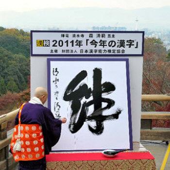 2011-kanji