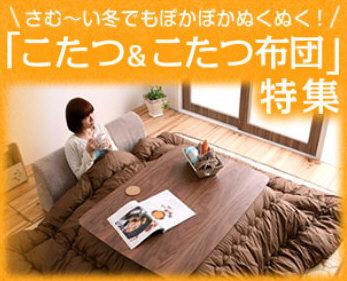 kotatsu-11