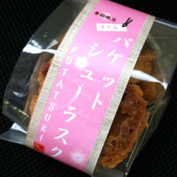 sakura-aji