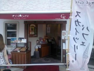 sakuracafe1