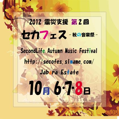 2012secofes_420.jpg