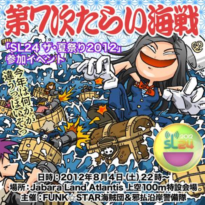 tarai-kaisen-2012_410.jpg