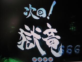 次回!獄竜4