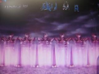 邪霊幻身3