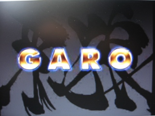 GARO初期画面1