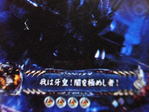 キバスベリ疑似連予告5