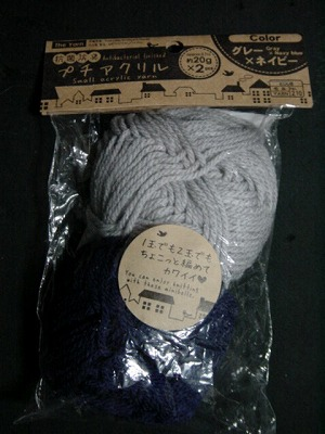アクリル毛糸2色