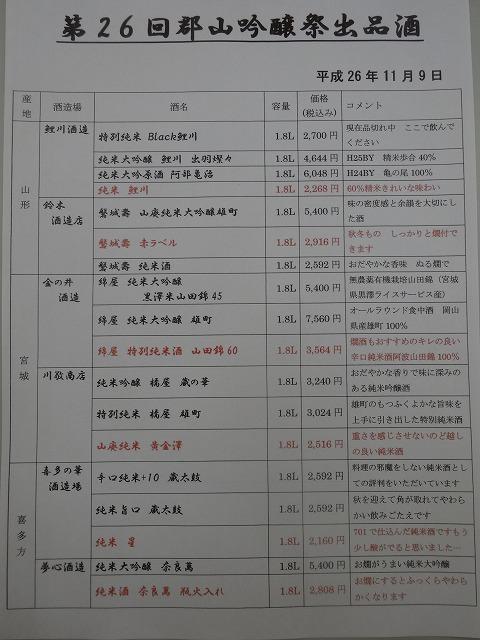 DSC05281_201411102016563b3.jpg