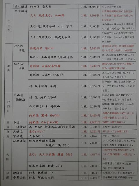 DSC05282_201411102016589b1.jpg