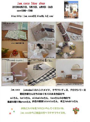 jam.coco shop vol.4_R