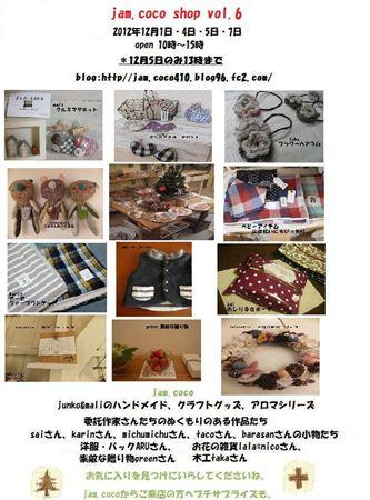 jam.coco shop vol.4 - コピー_R