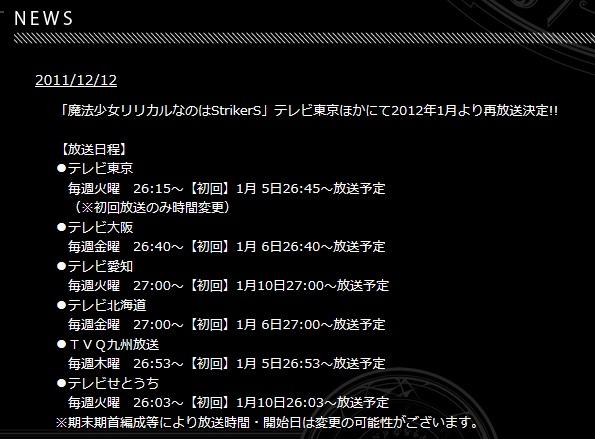 『魔法少女リリカルなのはStrikerS』 テレ東ほかにて2012年1月より再放送決定!