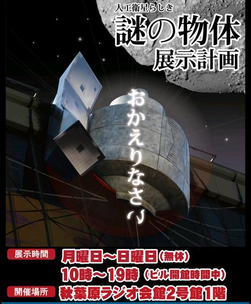 『シュタインズ・ゲート』 1月21日からラジオ会館で人工衛星展示開始