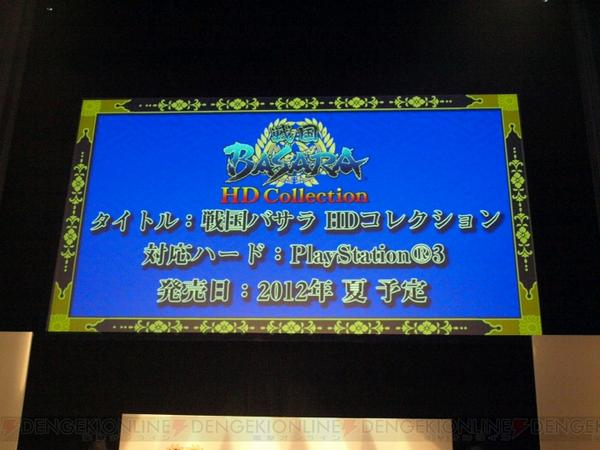 PS3「戦国BASARA HDコレクション」今夏発売予定 舞台「戦国BASARA2」も発表