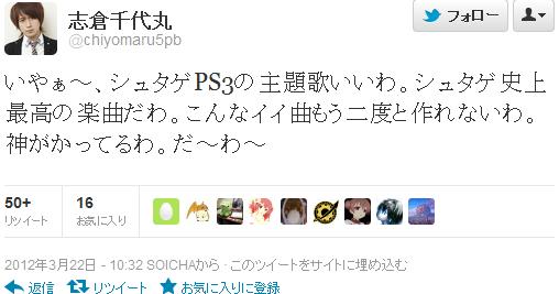 志倉千代丸「シュタゲPS3の主題歌いいわ。シュタゲ史上最高の楽曲だわ。神がかってるわ。」
