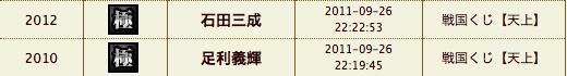 スクリーンショット(2011-09-29 12.32.38)