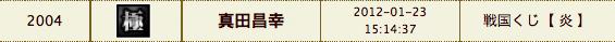 スクリーンショット(2012-01-24 3.02.27)