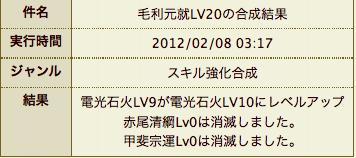 スクリーンショット(2012-02-08 3.25.00)