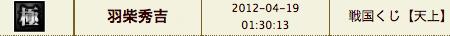 スクリーンショット(2012-04-19 3.28.21)