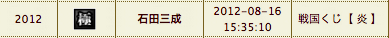 スクリーンショット(2012-08-19 14.42.02)