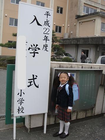 長女小学校入学式