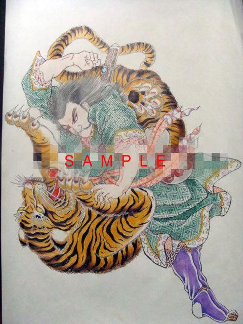 刺青 武松の虎退治