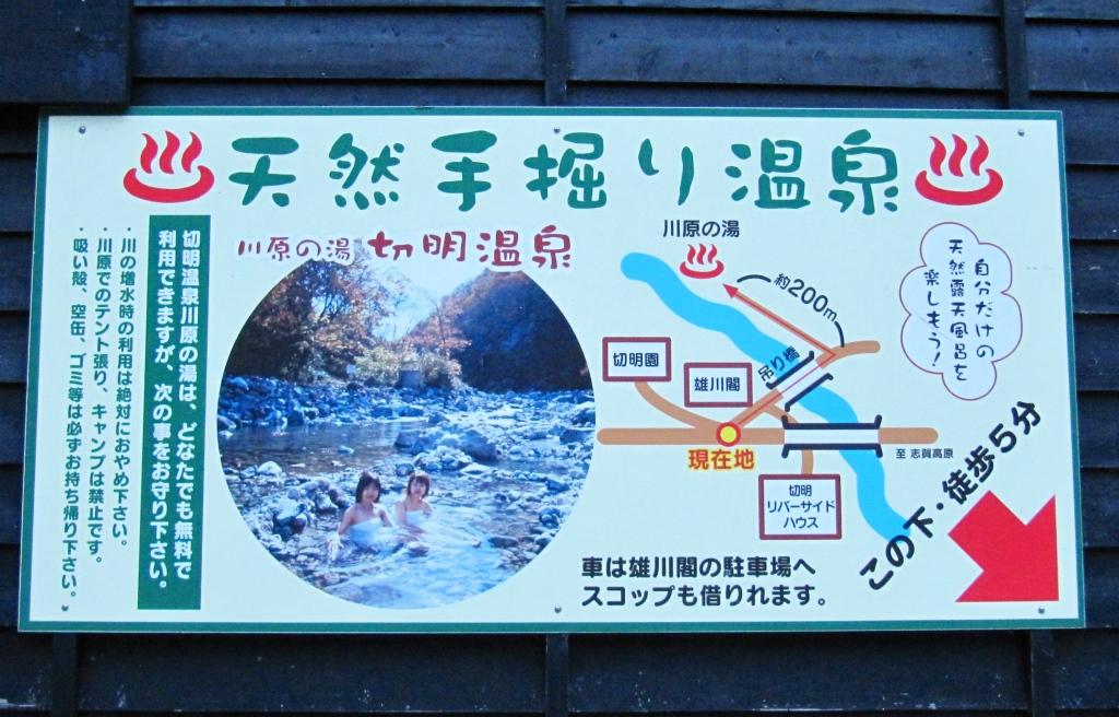 切明温泉 (2)