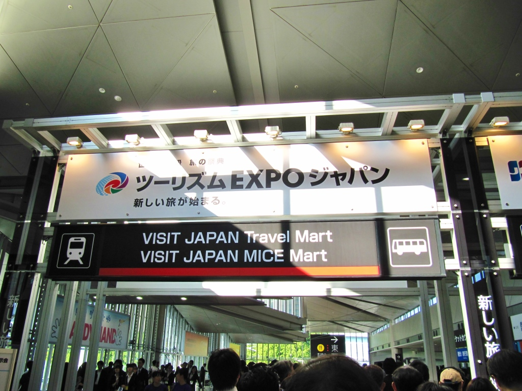 EXPOジャパン2014 (1)