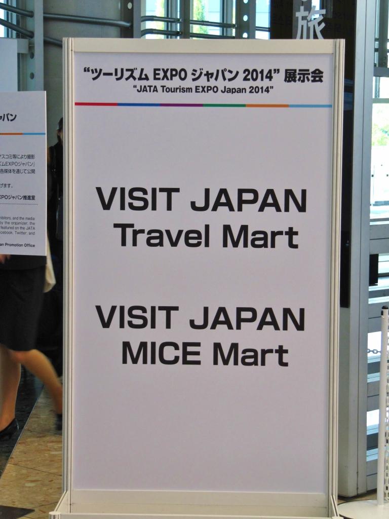 EXPOジャパン2014 (2)