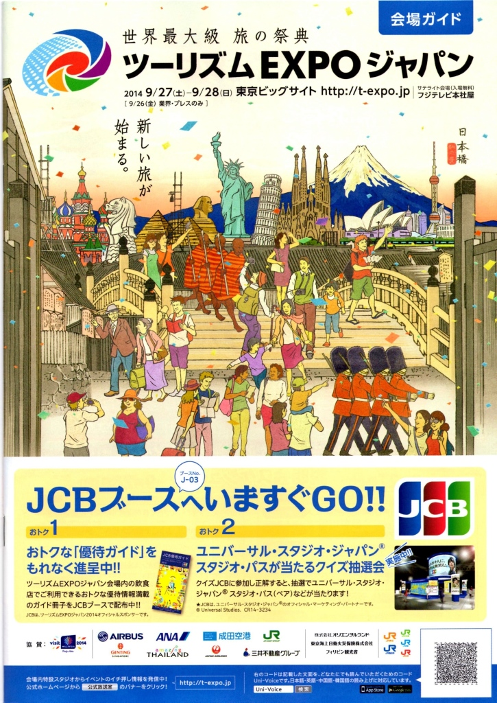 EXPOジャパン2014 (6)