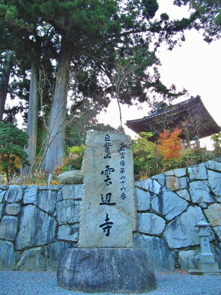 雲辺寺 (6)