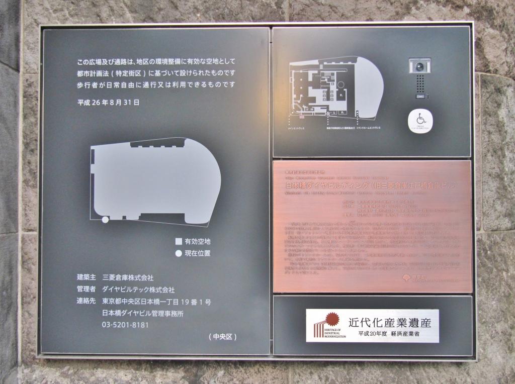三菱倉庫 (1)