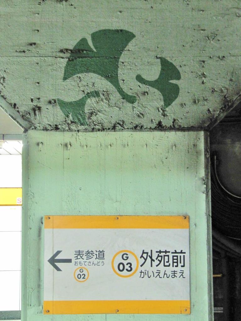 外苑前 (1)
