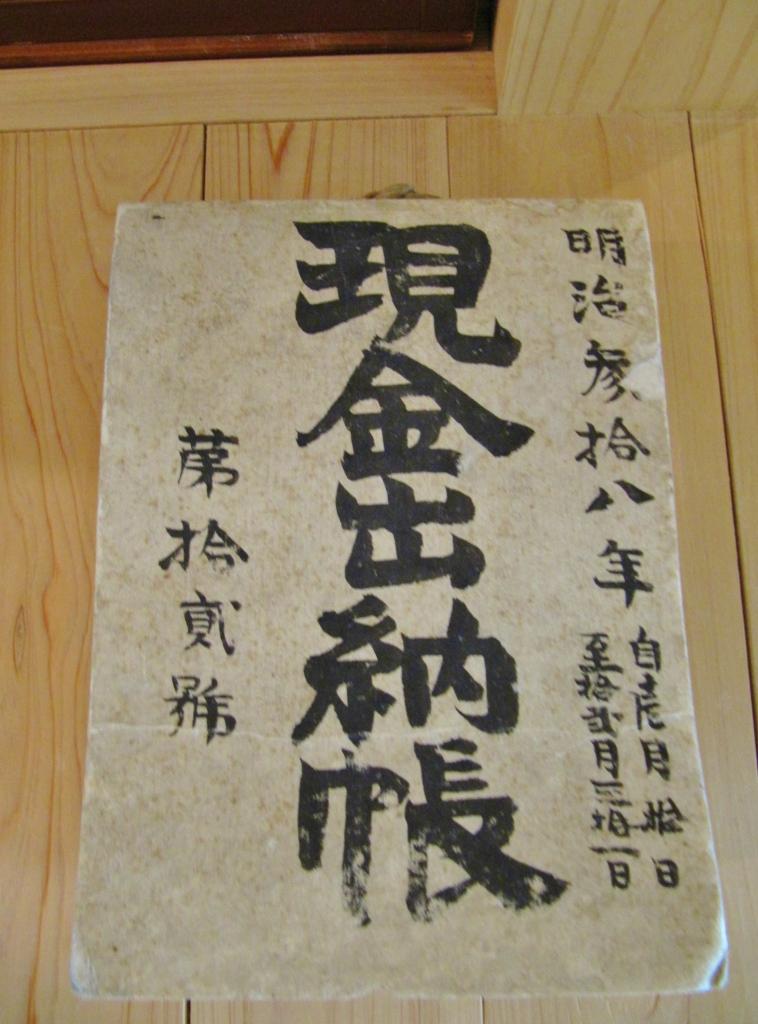 東京松屋 (8)