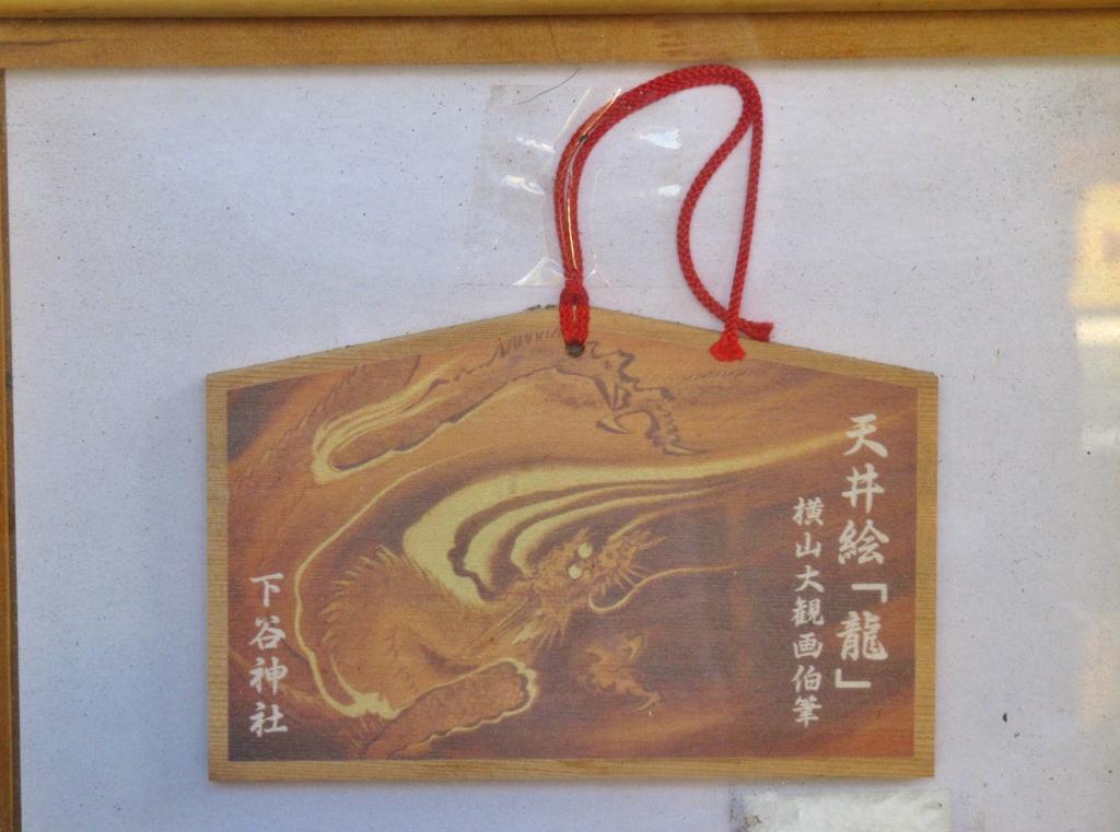 下谷神社 (5)