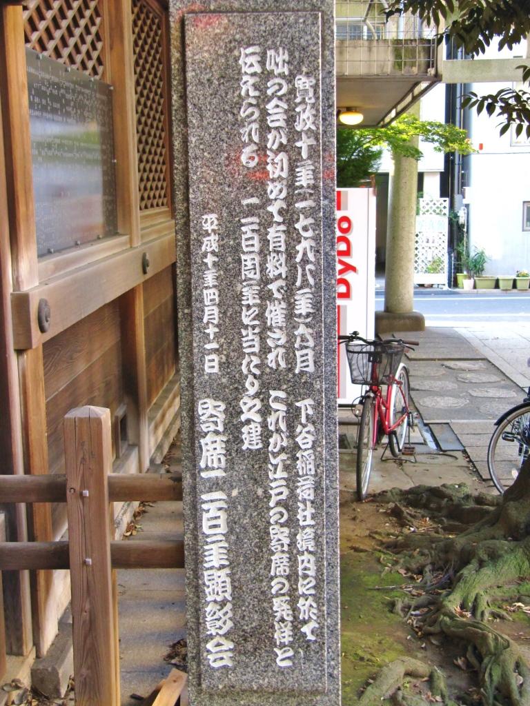 下谷神社 (13)