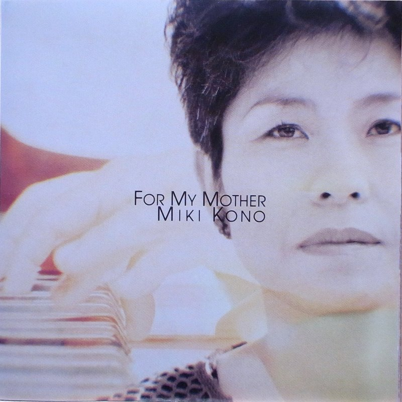 miki kouno/for my mother