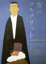 和田誠氏作・夜のマルグリット