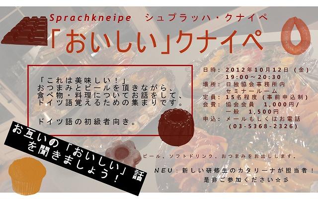 Flyer Sprachkneipe