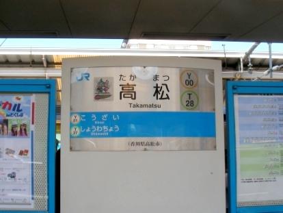 香川2011 094