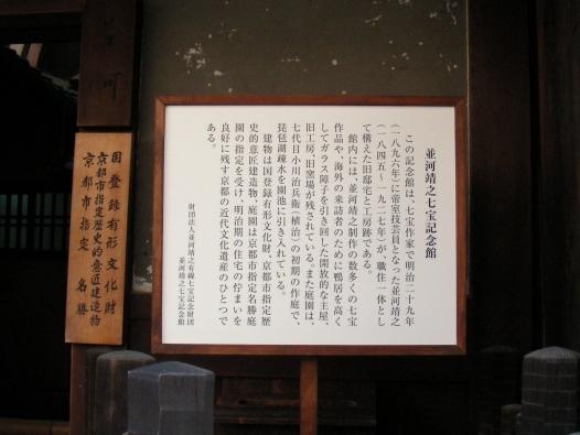 大乗寺フヨウ 160