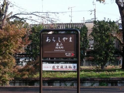 嵐山紅葉2011 112