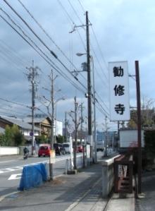 勧修寺小野 010