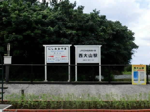 鹿児島桜島指宿 019