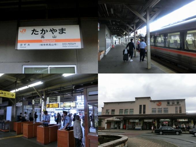 takayamaeki.jpg