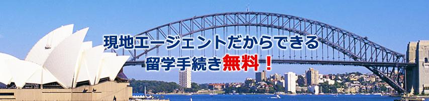 オーストラリア留学ネットワーク