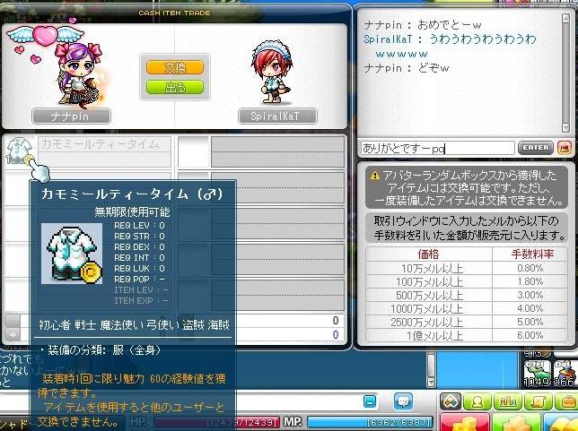 Maple120510_010849-crop.jpg